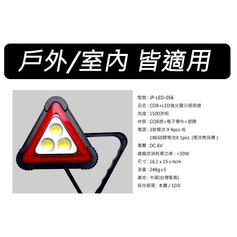 【Just-Play】【JP嚴選】COB+LED強光警示照明燈 10