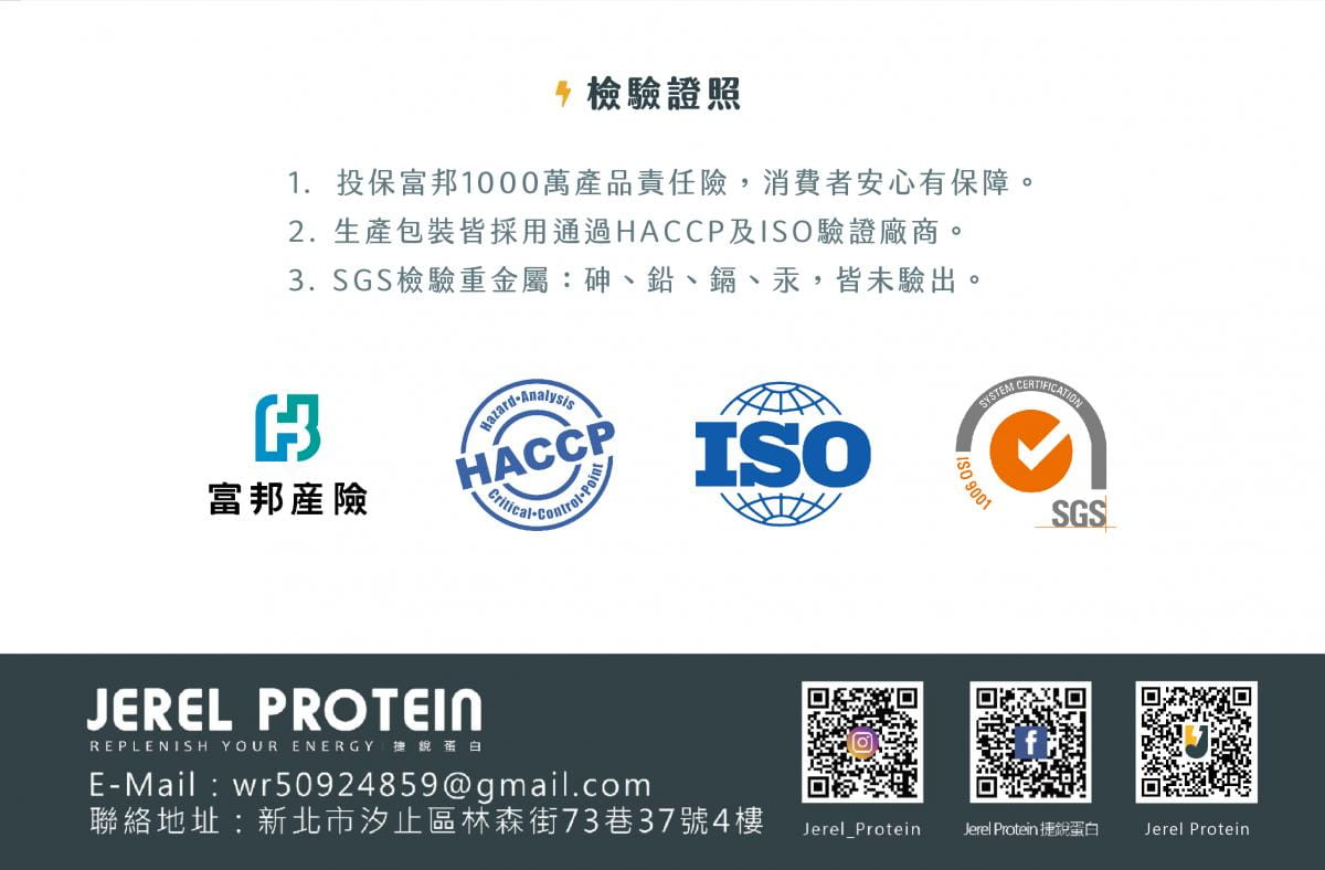 【Jerel Protein 捷銳蛋白】【Jerel Protein】捷銳蛋白-植物性豌豆分離蛋白 15包/盒 (35g*15) 11