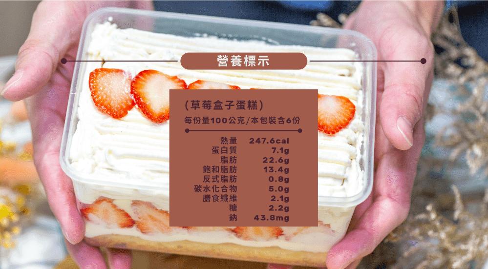 【甜野新星】生酮水果盒子蛋糕 (芒果/草莓) 3