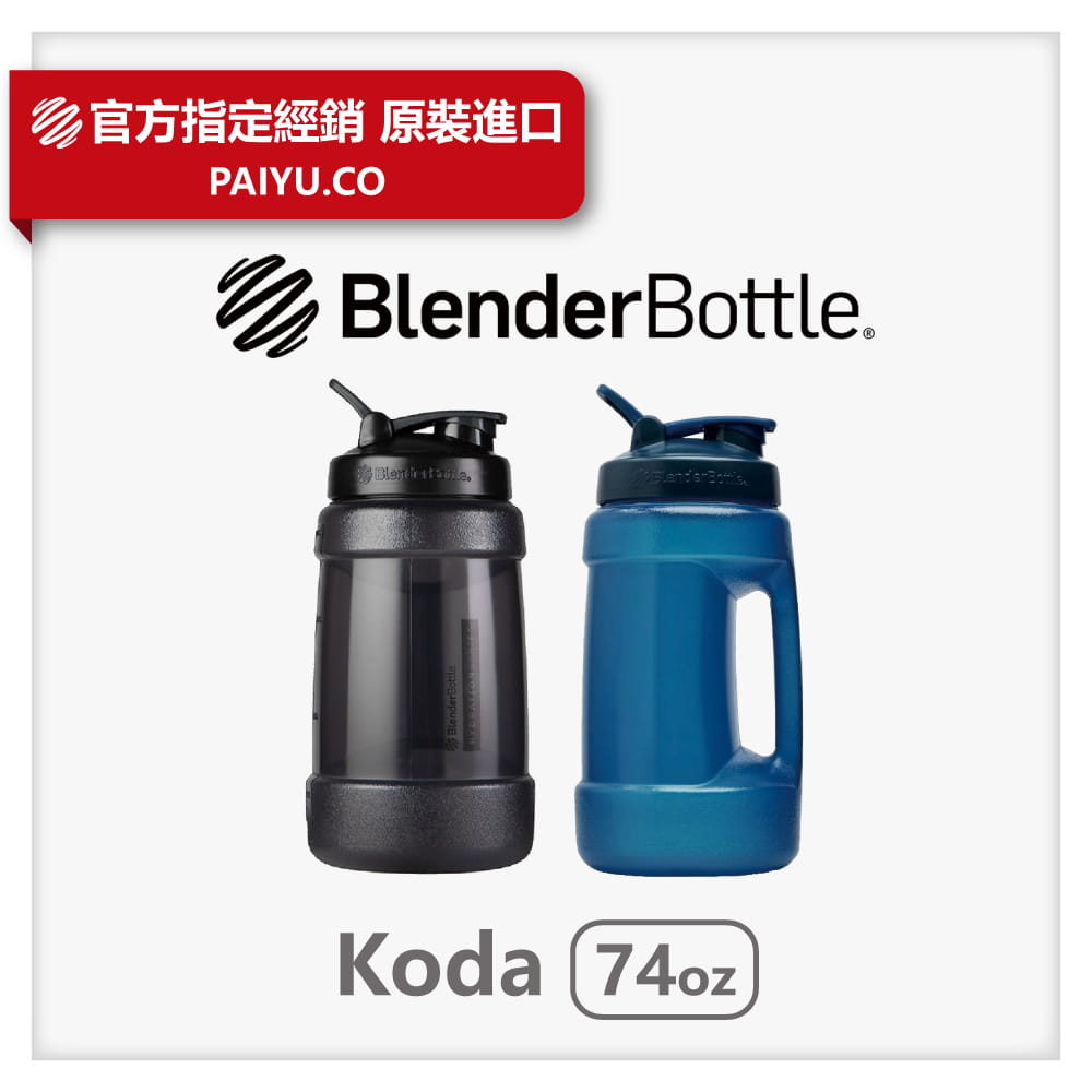 Koda系列|巨無壩水壺|一天水的需求量|2.2公升