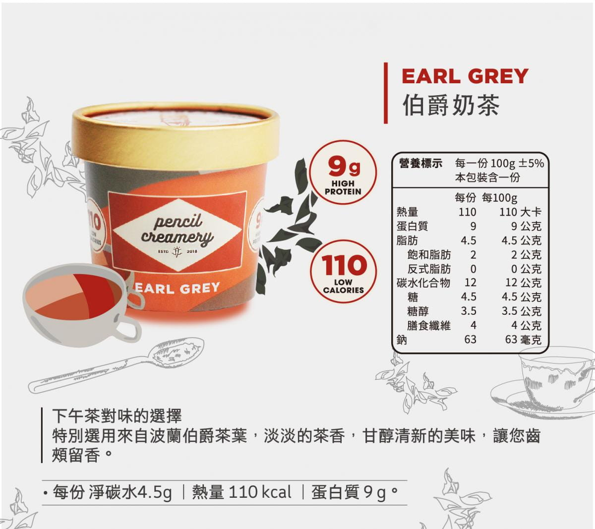 【PENCIL CREAMERY】低脂高蛋白冰淇淋6入起/盒(口味任選) 10