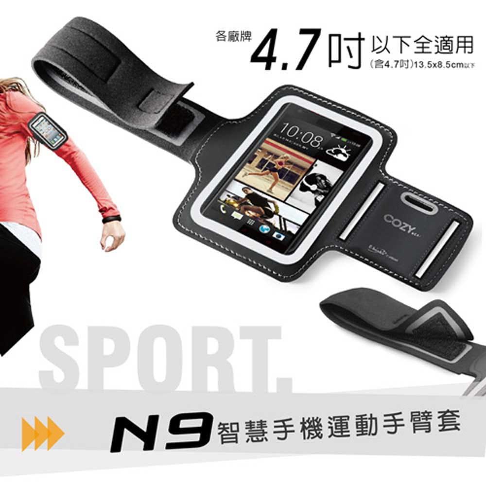 【E-books】N9 智慧手機4.7吋以下運動手臂套 1