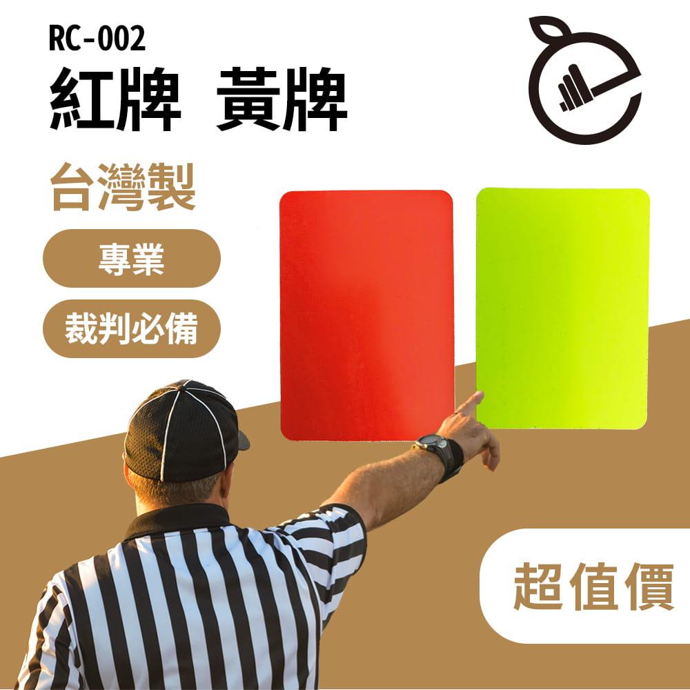 【NORDITION】紅黃牌 0