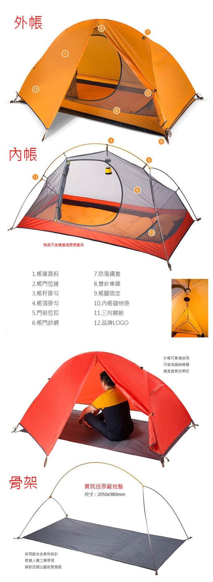 雲尚 20D 矽膠布 單人雙層帳篷 鋁合金帳篷 單人帳篷 登山帳篷 2