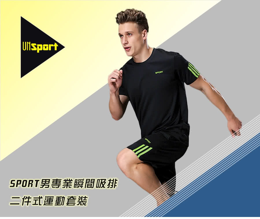 【Un-Sport高機能】SPORT男專業瞬間吸排二件式運動套裝(健身/路跑/籃球)短袖+短褲 1