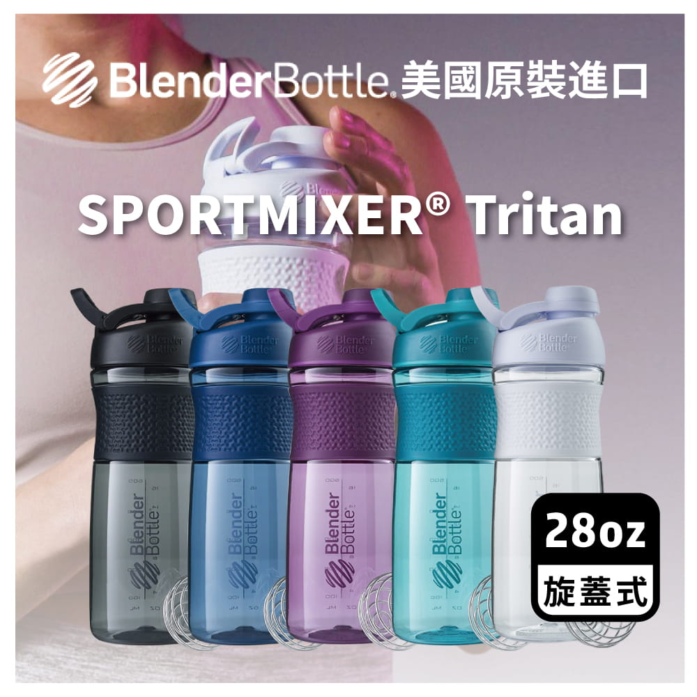 【Blender Bottle】Sportmixer系列-Tritan旋蓋式搖搖杯28oz 0