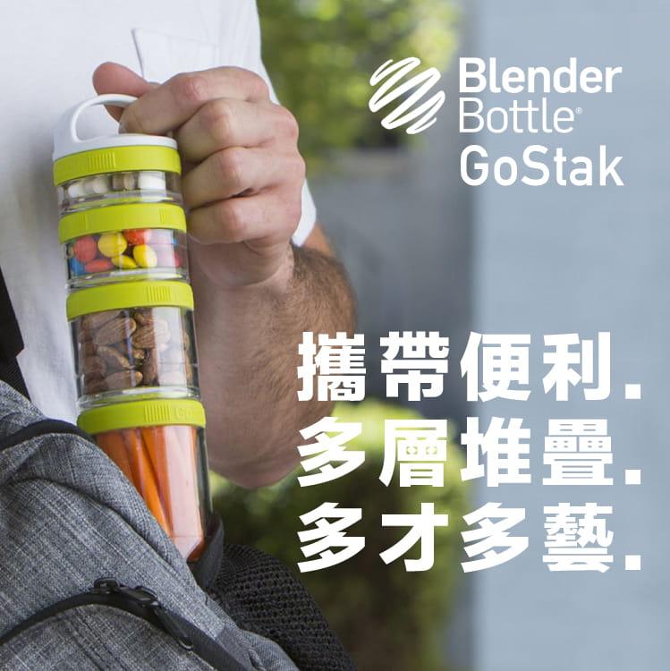 【Blender Bottle】Gostak系列|Tritan|多功能保鮮盒|4層|4色 0