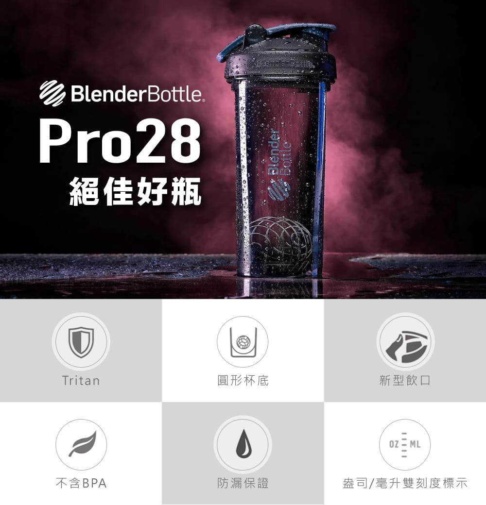 【Blender Bottle】Pro28系列|Tritan|透亮搖搖杯|28oz|顏色隨機 1