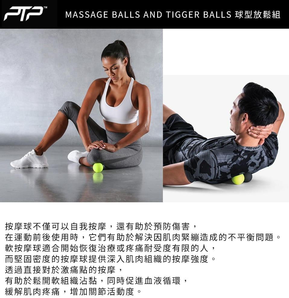 運動舒緩 按摩組合球型放鬆組 (大)