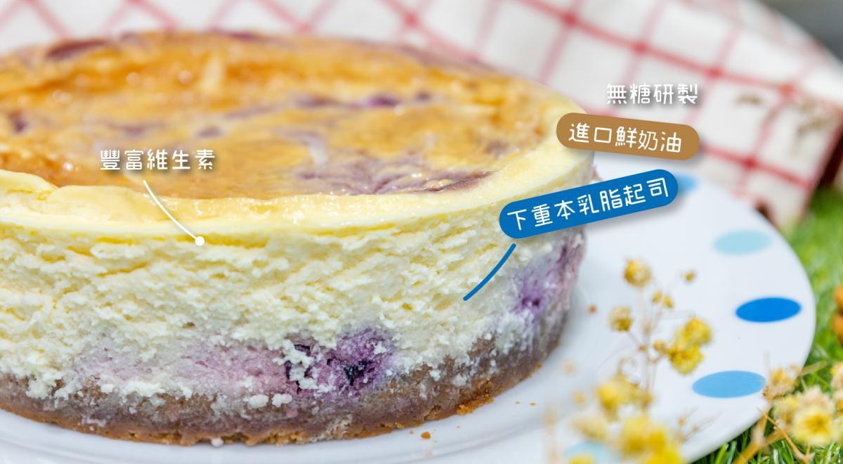 【甜野新星】【低碳】無糖無澱粉 濃香重乳酪蛋糕 6