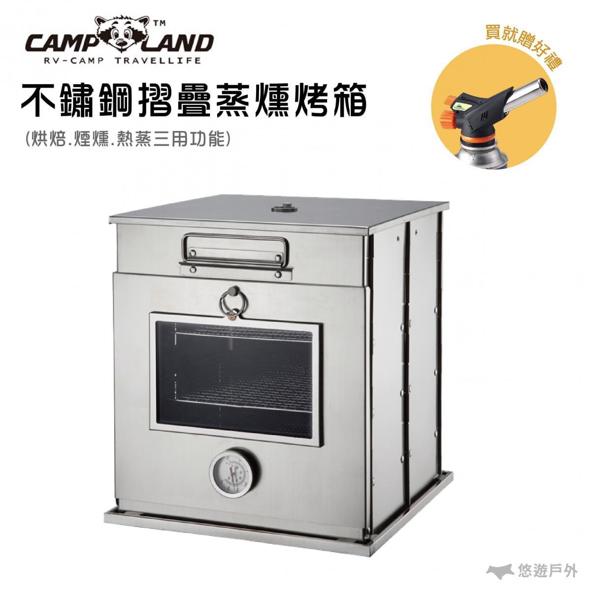 【悠遊戶外】CAMP LAND 高級不鏽鋼摺疊烤箱