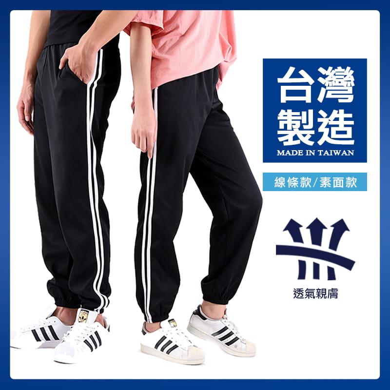 【JU休閒】台灣製造!男女休閒束口褲 運動褲 0