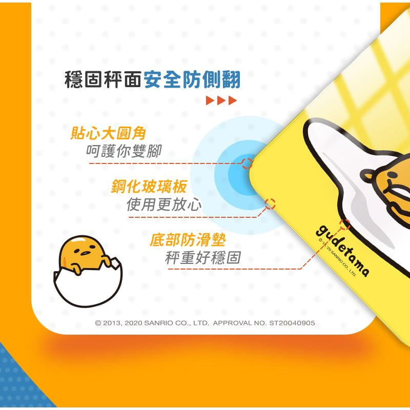 【SANRIO正版授權】藍芽智能體重計-蛋黃哥 8