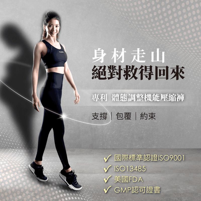 【sNug】專利5合1體態調整機能壓縮褲 民視消費高手缺貨秒殺款 健康回正褲 塑身加壓褲 1