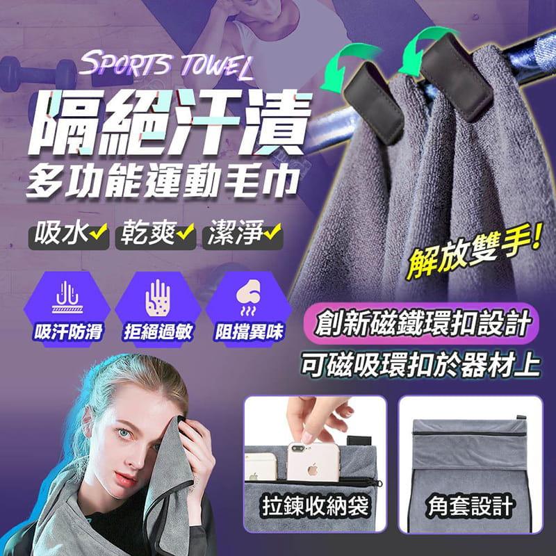 強力吸水除臭磁吸運動毛巾 0