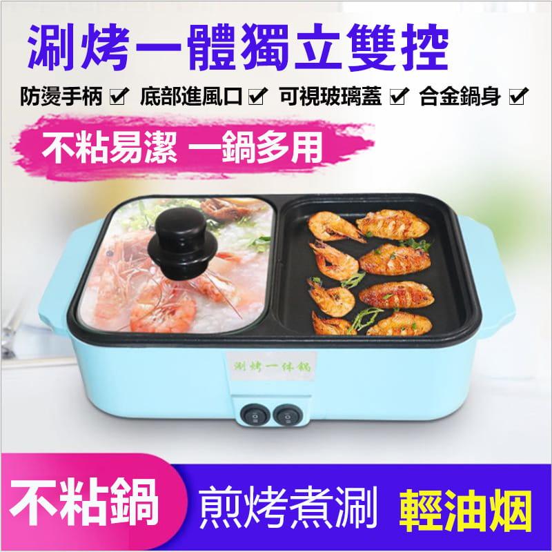 煎烤.火鍋兩用式多功能一體鍋/學生鍋(藍色/粉色任選) 1