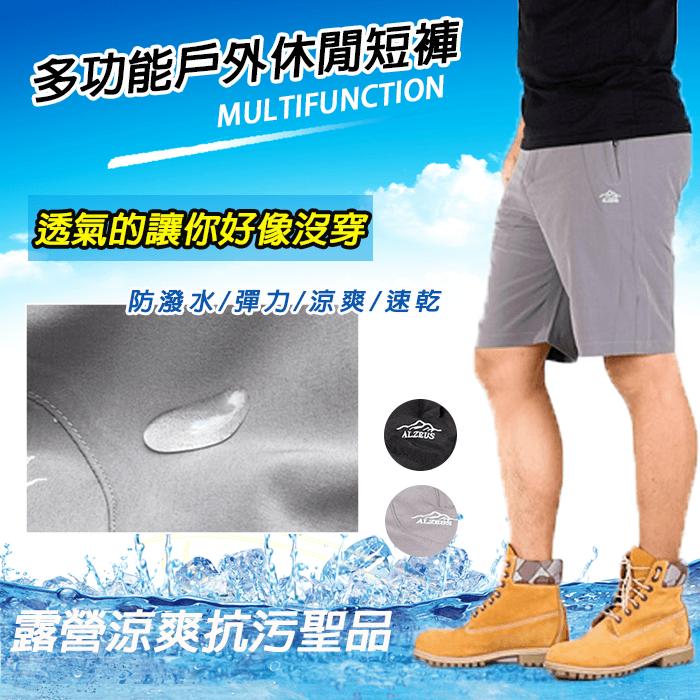 【CS衣舖】戶外機能涼爽透氣防潑水速乾休閒短褲 0