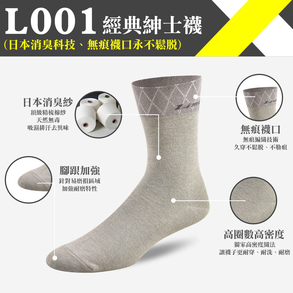 【力美特機能襪】經典紳士襪(菱格灰) 0