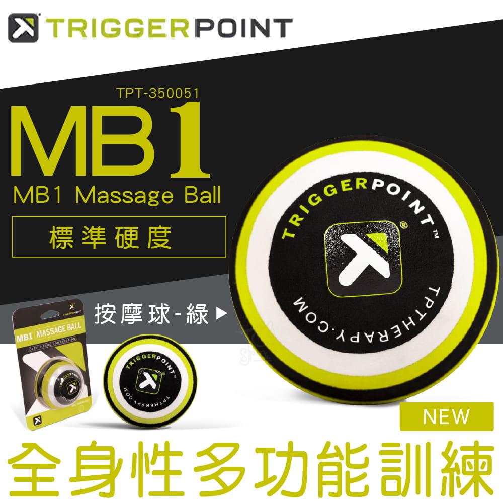 MB1 Massage Ball 按摩球-綠(標準版)