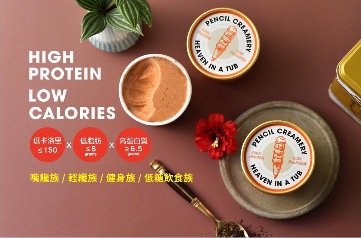 【PENCIL CREAMERY】低脂高蛋白冰淇淋6入起/盒(口味任選) 1