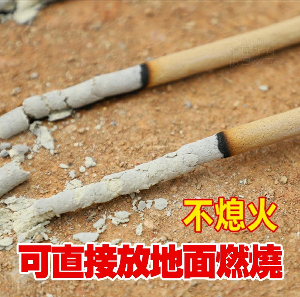 驅蚊蚊香棒(40支一梱) 1