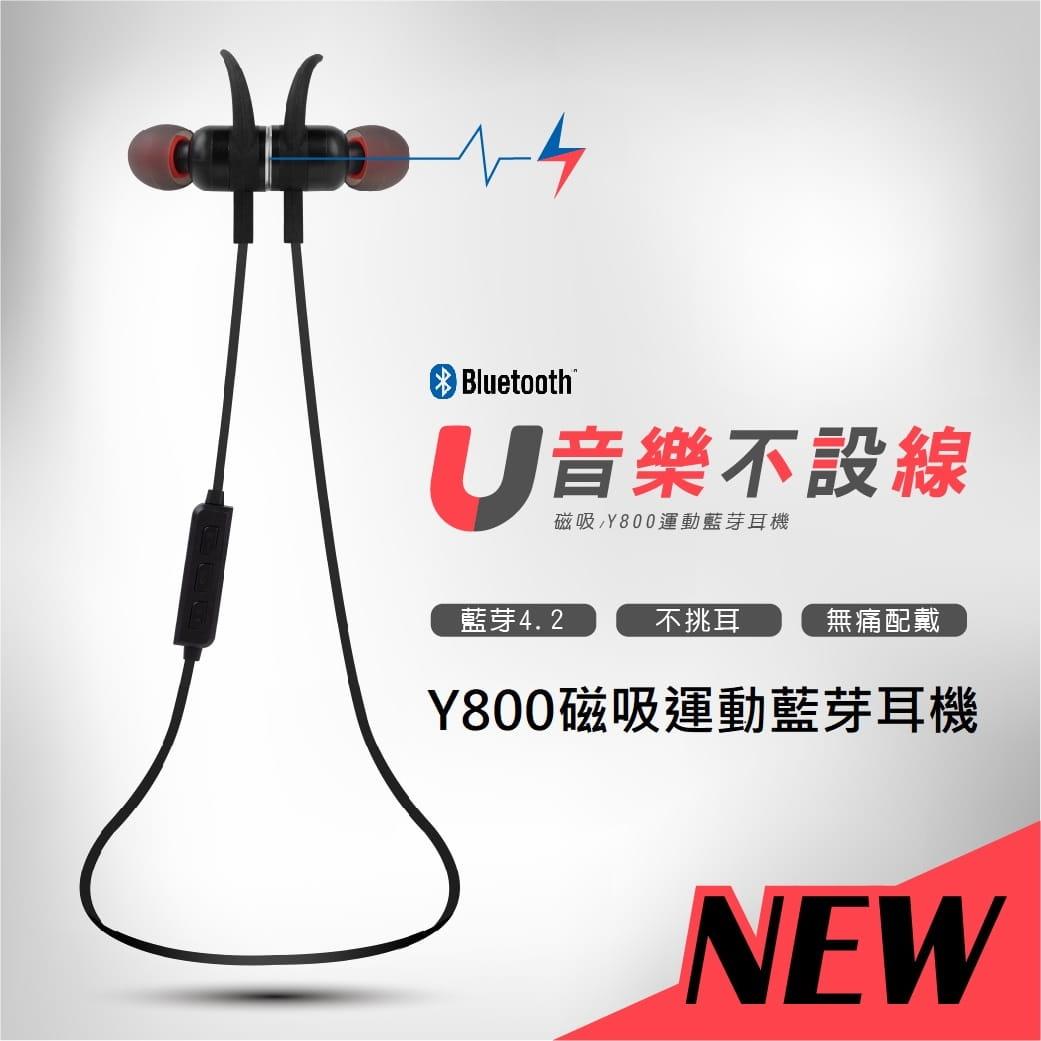 Y800磁吸運動藍芽耳機 防潑水 重低音