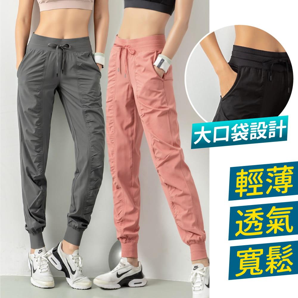 輕薄透氣寬鬆機能運動褲 0
