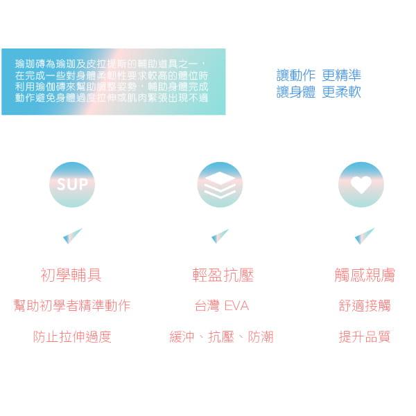 【台灣橋堡】MIT 50D 瑜珈磚 皮拉提斯磚 100% 台灣製造 5