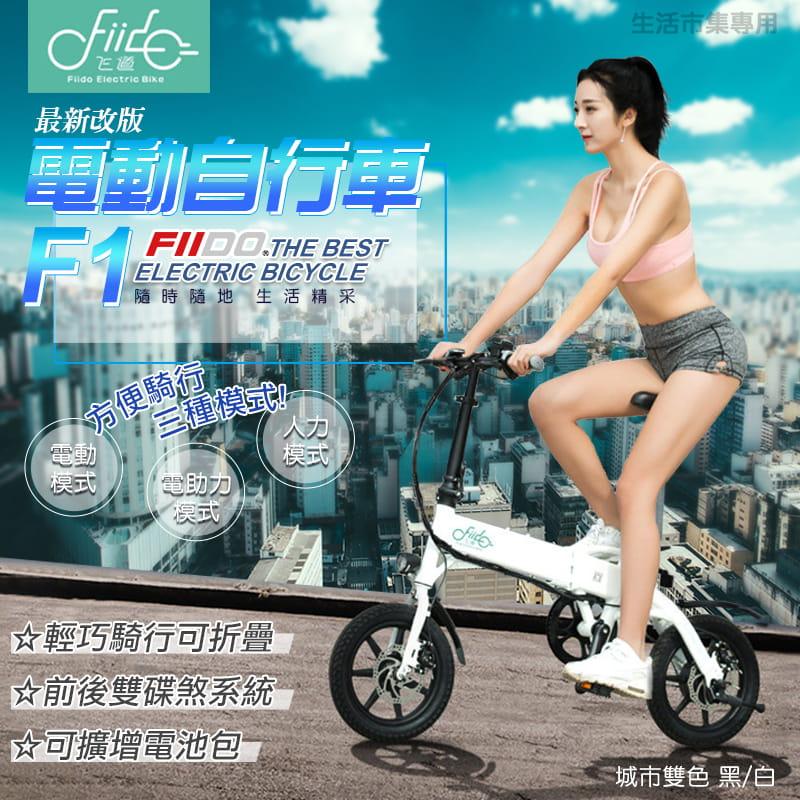 【FIIDO】F1 電動摺疊車《55公里版》