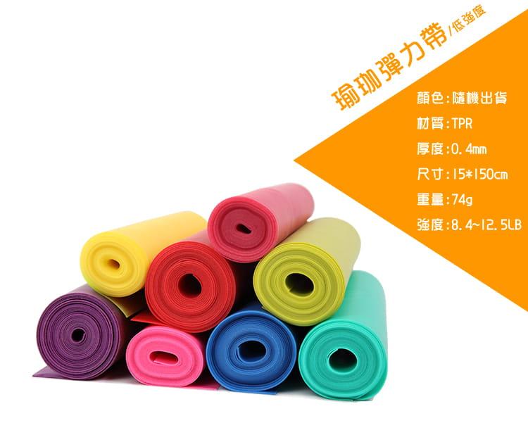 【ABSport】瑜珈彈力帶(0.4mm*150cm)/拉筋帶/伸展帶/皮拉提斯帶/韻律拉帶 2