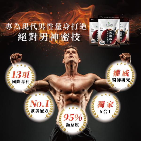 【純日天然】國際專利秘魯戰神6X黑鑽瑪卡(30顆/包) 0