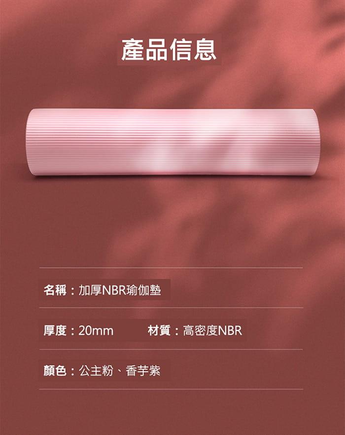 [X-BIKE]加大超厚款 20mm厚 185x80cm 瑜珈墊 SGS認證 XFE-YG28 5