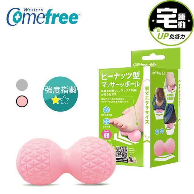 【comefree】肌筋膜舒緩花生球 台灣製 1
