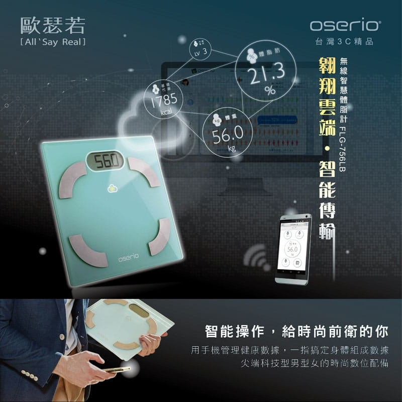 oserio無線智慧體脂計FLG-756 3