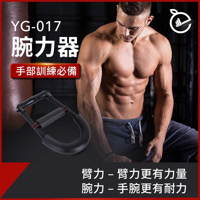 腕力器◆臂力器 握力器 健身器材 攜帶式 二頭肌 腹肌 胸肌 手臂 手部訓練 健肌器 重訓 運動 0