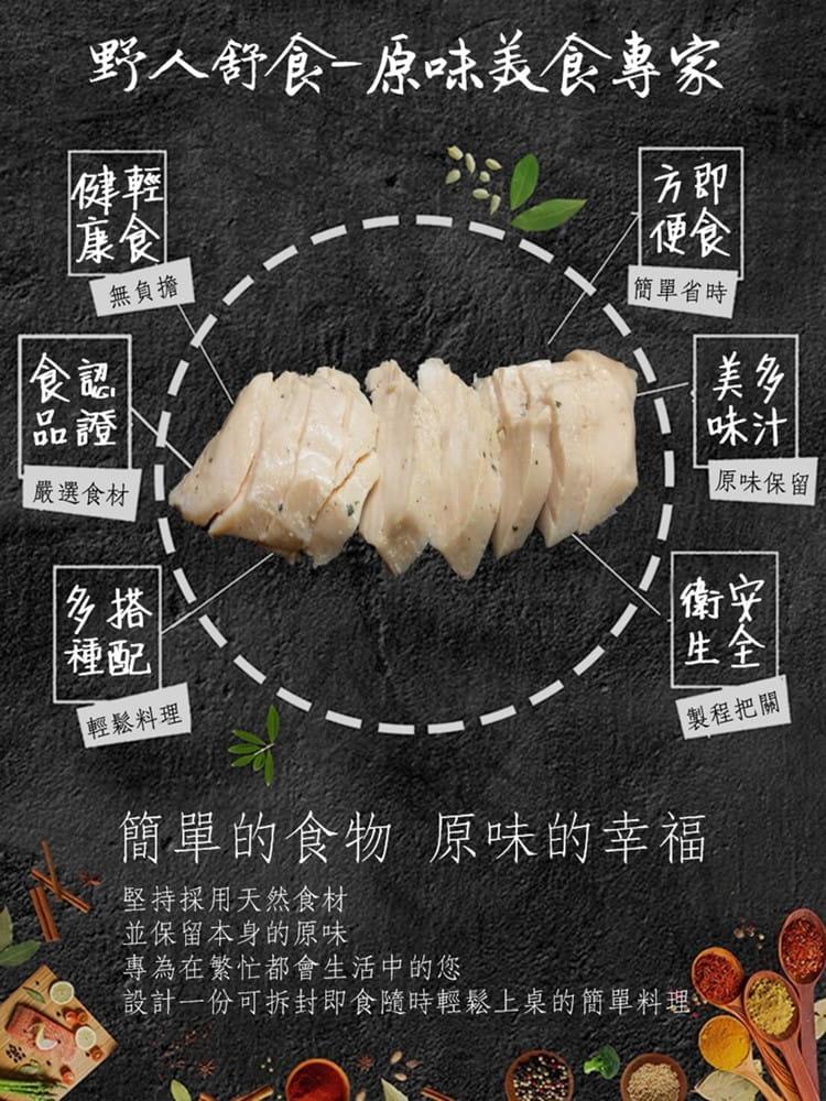 【野人舒食】低溫烹調舒肥雞胸肉-開封即食 滿30包以上贈地瓜 2