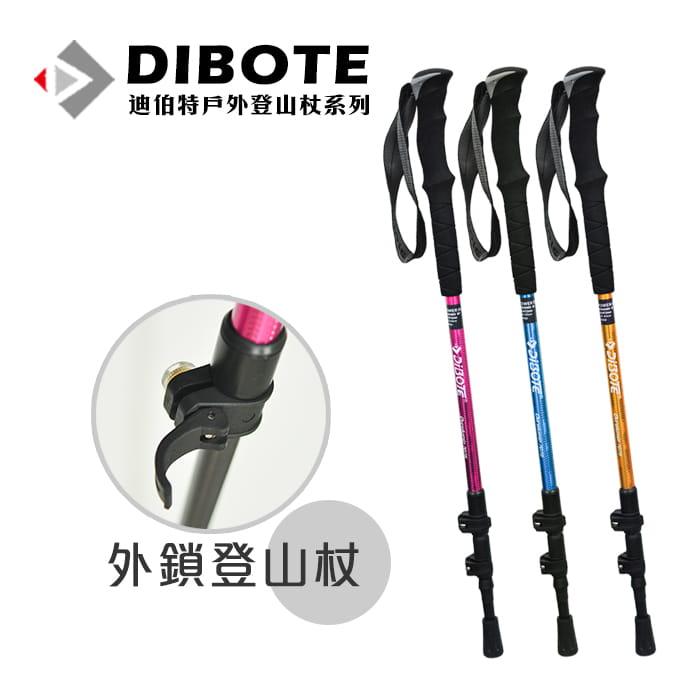 DIBOTE  迪伯特 7075鋁合金外鎖式登山杖
