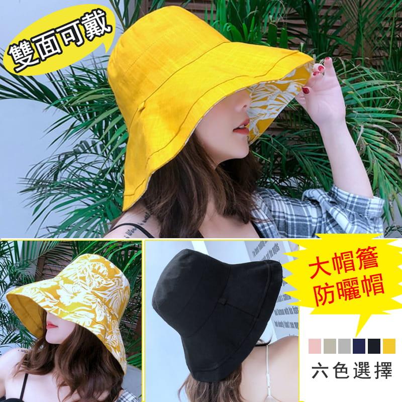 日系雙面拼色摺疊遮陽帽 0