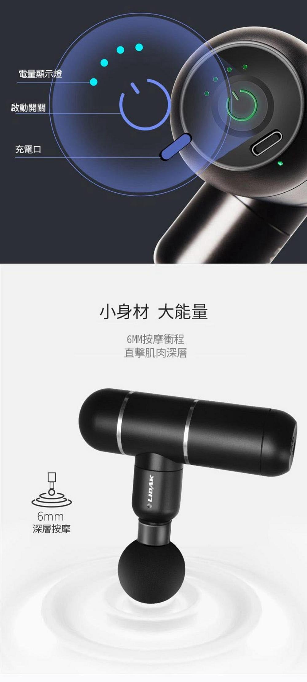 【美國LIDAK】V2 USB電動按摩槍/鋁合金筋膜槍 肌肉按摩器/健身器材 11