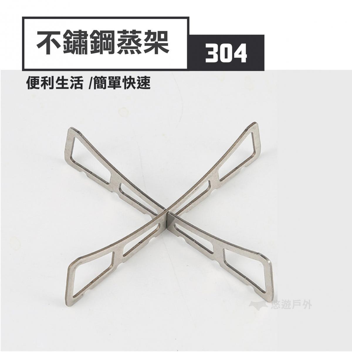 【悠遊戶外】304不鏽鋼蒸架