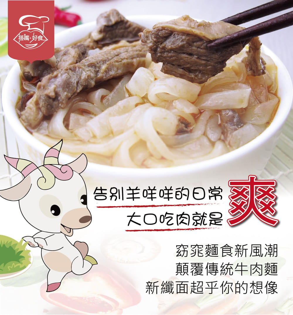 【搭嘴好食】低卡牛肉蒟蒻麵 700g (紅燒/精燉) 3