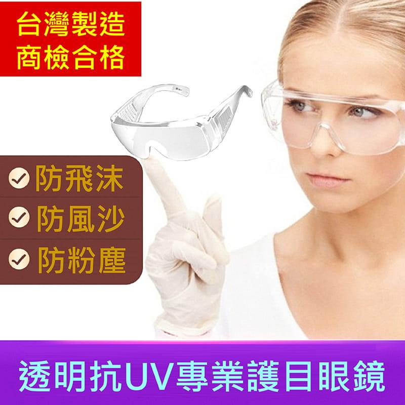 【英才星】台灣製防霧透明運動護目眼鏡 加贈眼鏡袋+眼鏡布 3