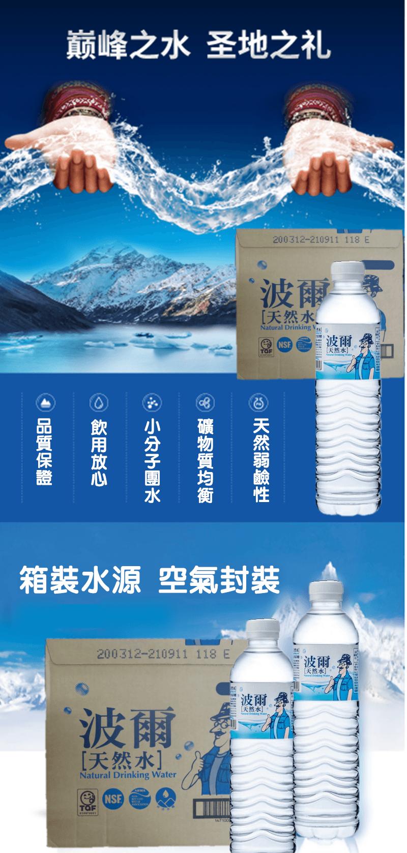 600cc波爾天然礦泉水24瓶 5