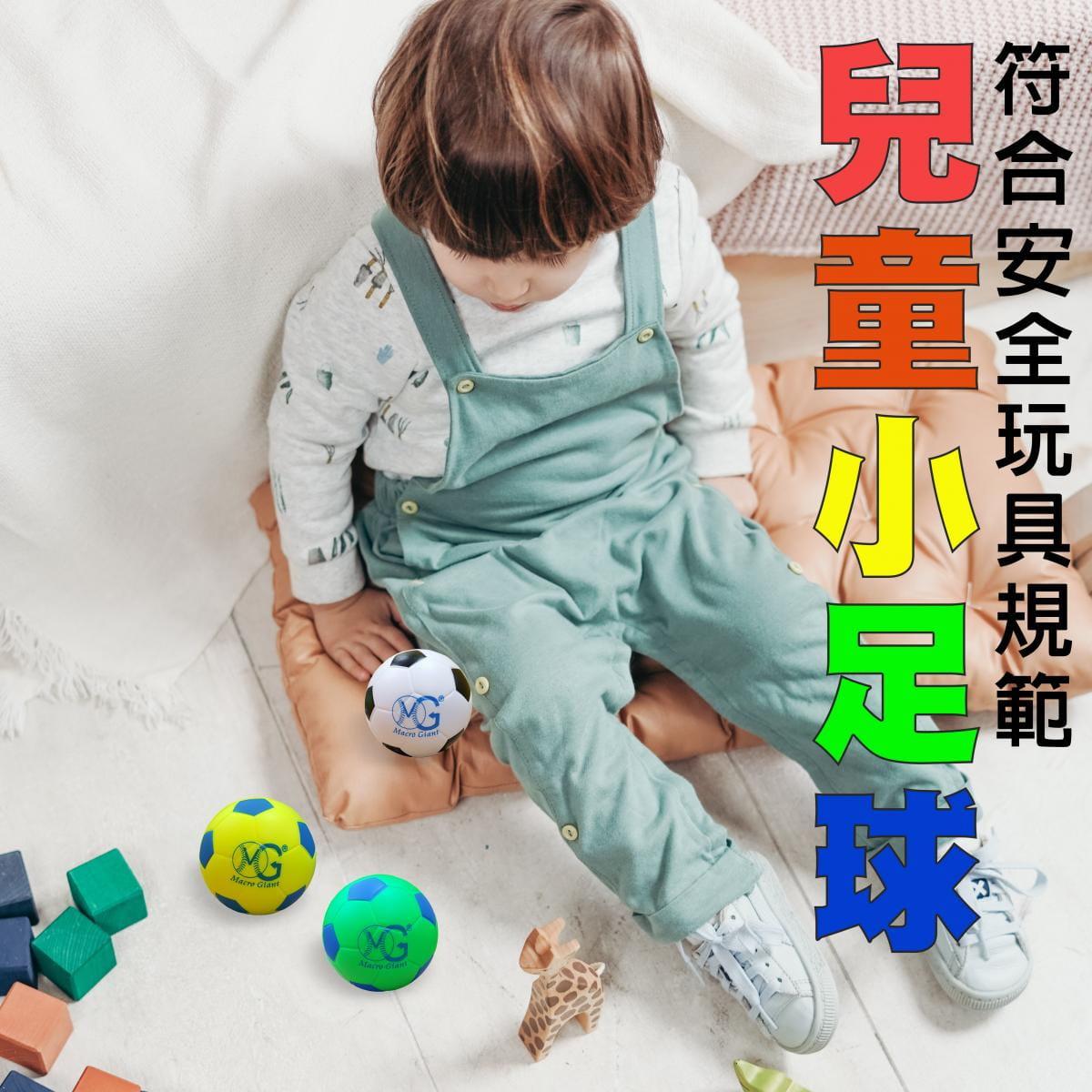 【Macro Giant】兒童7公分小足球(4入) 0