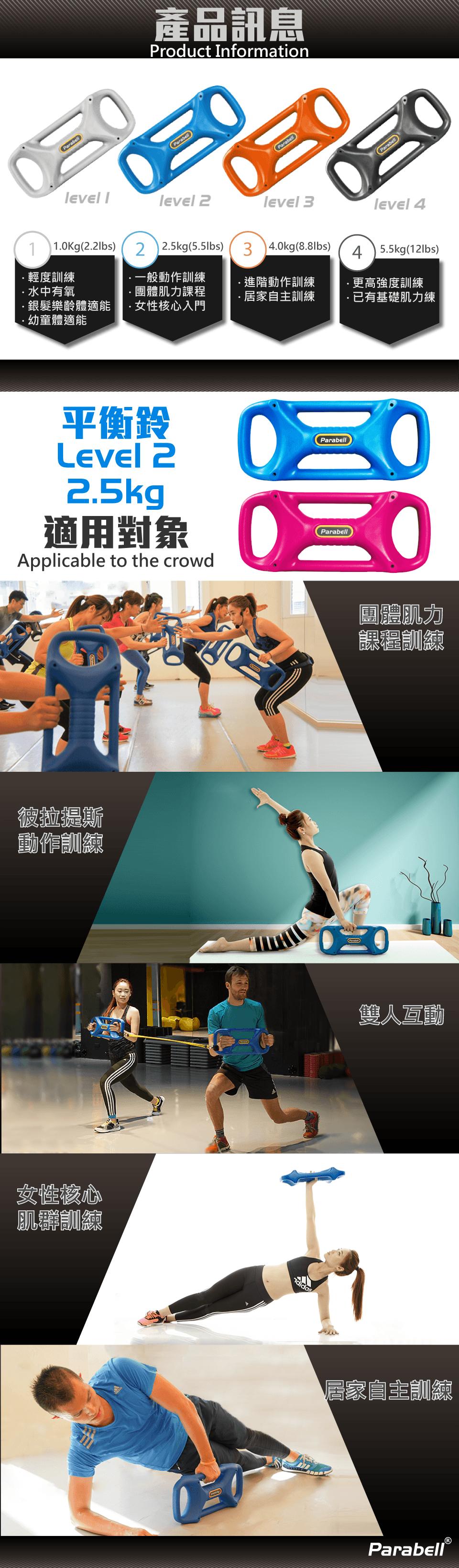 【XOANON洛恩耐運動健身】Parabell 平衡鈴 level 2 藍 / 2.5KG 1