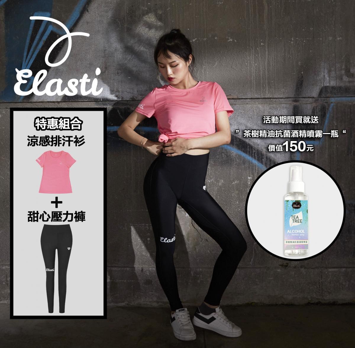 【ELASTI】甜心壓力褲+涼感排汗衫組合(活動特惠) 0
