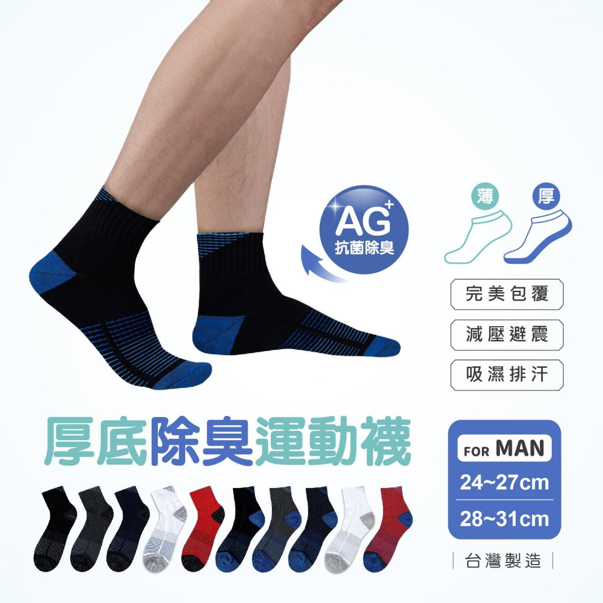 【FAV】除臭運動襪 0