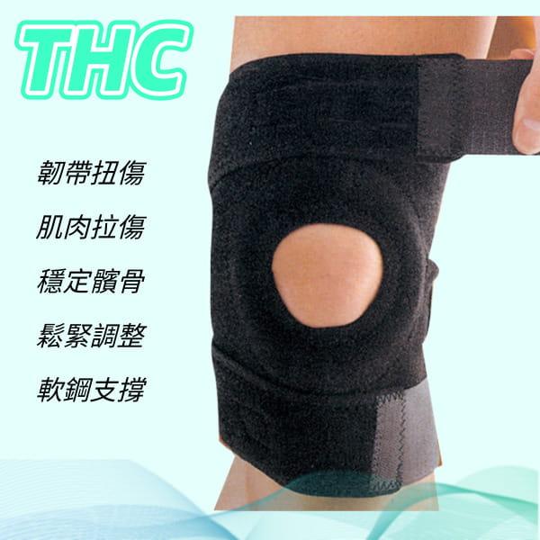【居家醫療護具】【THC】沾黏式軟鋼醫療護膝 0