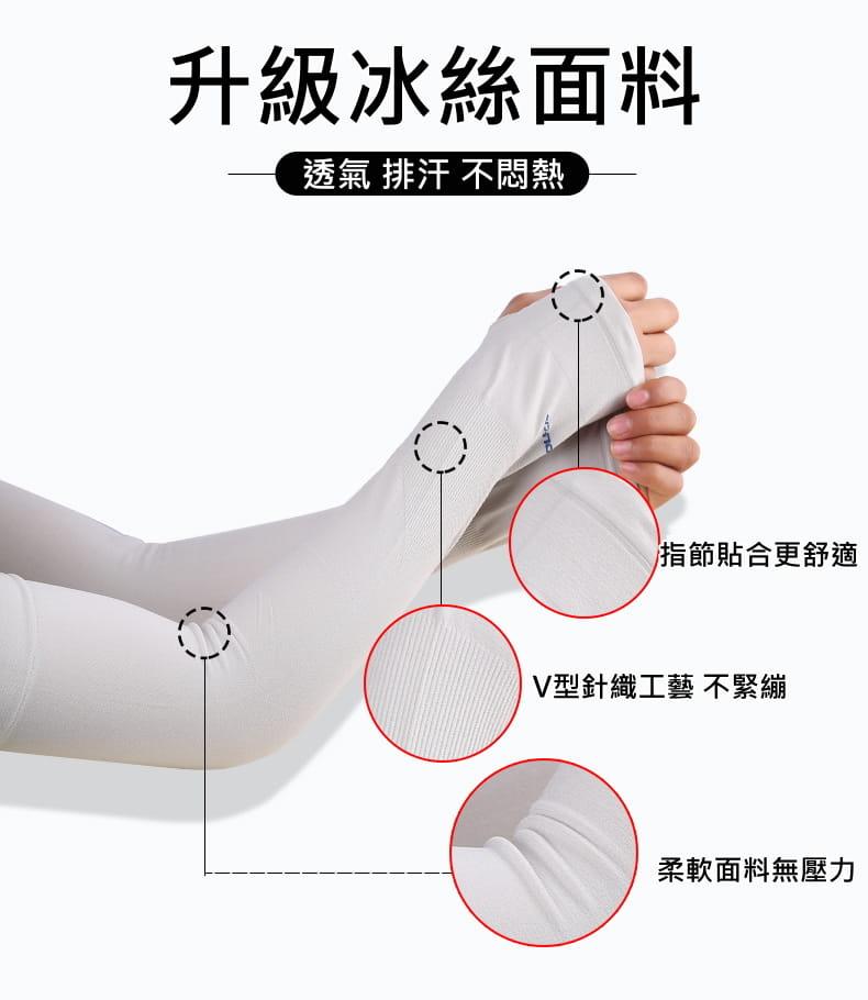 【Tela】自行車冰絲超透氣開指防曬袖套 3