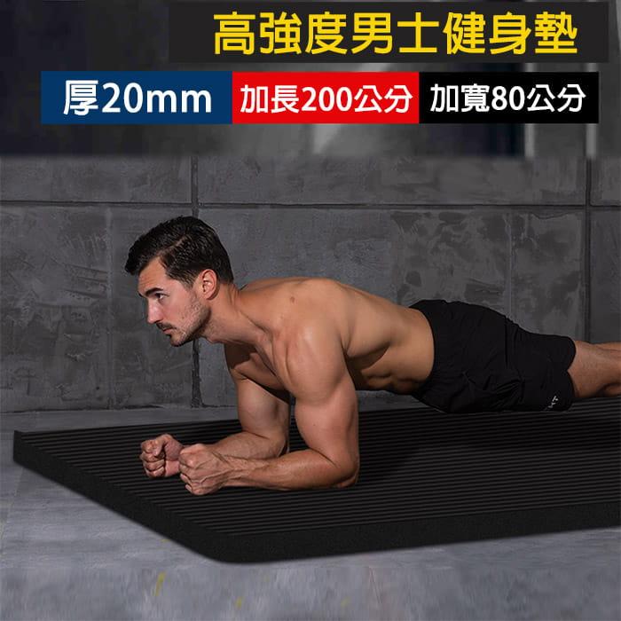 [X-BIKE]加大超厚款 20mm厚 200x80cm 男版瑜珈墊 XFE-YG22 0
